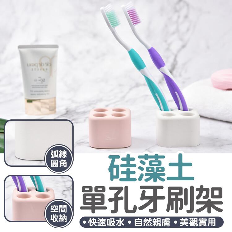 台灣現貨硅藻土單孔牙刷架 牙刷收納架 硅藻 矽藻土 牙刷架
