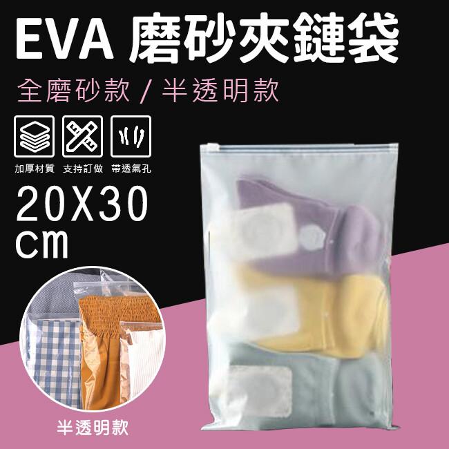 eva 磨砂夾鏈袋 (2號袋 20*30cm) 半透明 拉鍊袋 霧面收納袋 防水袋 旅行收納袋