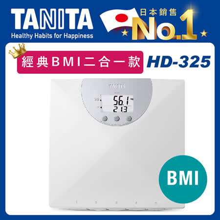 Tanita 經典BMI電子體重計HD325