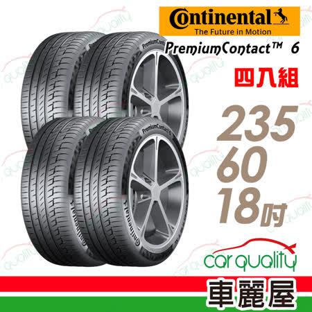 【德國馬牌】PremiumContact PC6 舒適操控輪胎_四入組_235/60/18