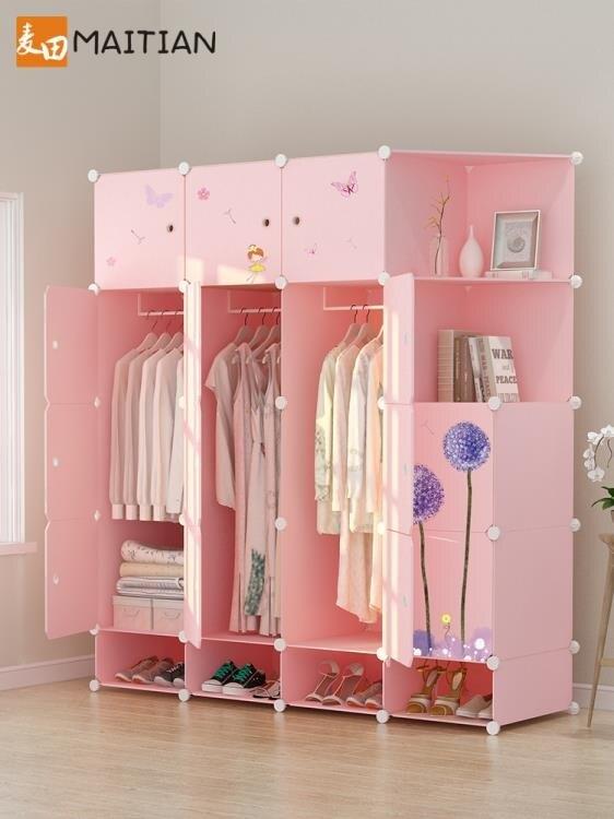 簡易衣櫃出租房用布衣櫥大學生宿舍兒童塑料組裝收納櫃子現代簡約