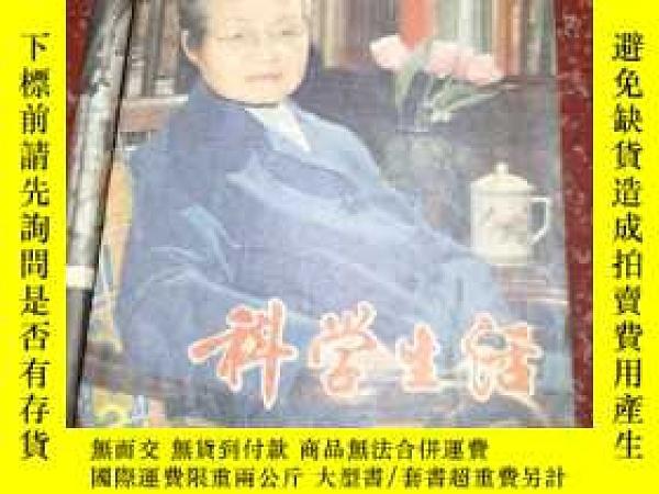 二手書博民逛書店罕見科學生活(1981年3,4,5,6期)4本合售Y240667 出版1981