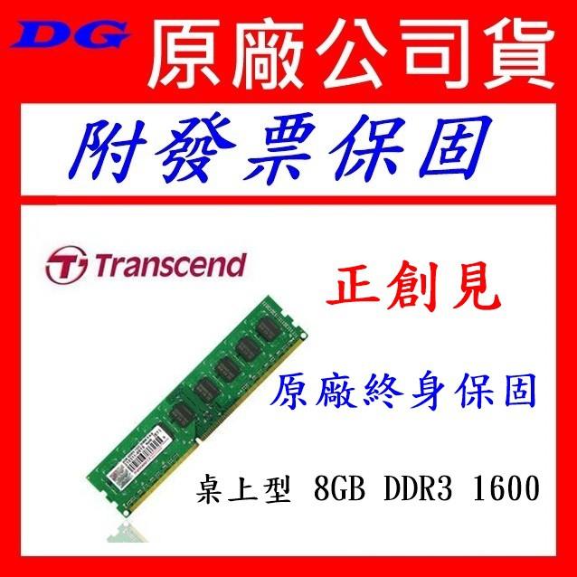 附發票保固 正創見 Transcend 8G 8GB DDR3 1600 1.5V 標準電壓