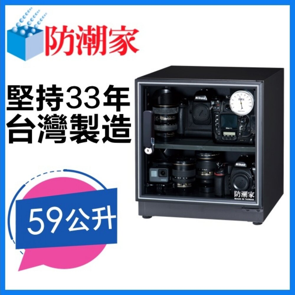 防潮家59公升電子防潮箱D-60C