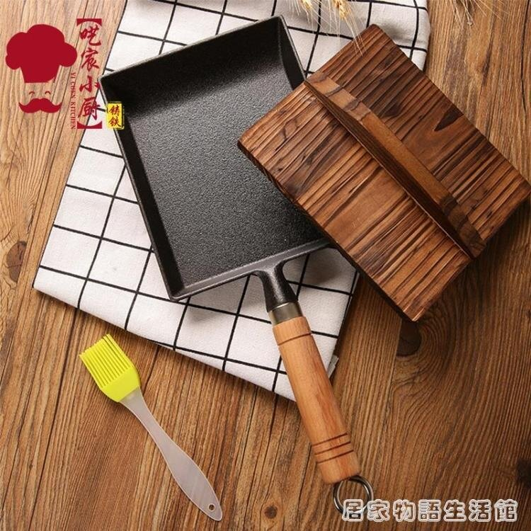 日式玉子燒鍋蛋卷厚蛋燒鍋早餐不黏鍋方形平底鍋小煎鍋鐵