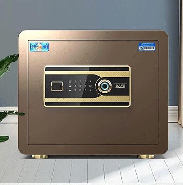 保險櫃 家用小型辦公密碼指紋防盜大型全鋼保險箱雙層保管柜箱辦公室 莎瓦迪卡