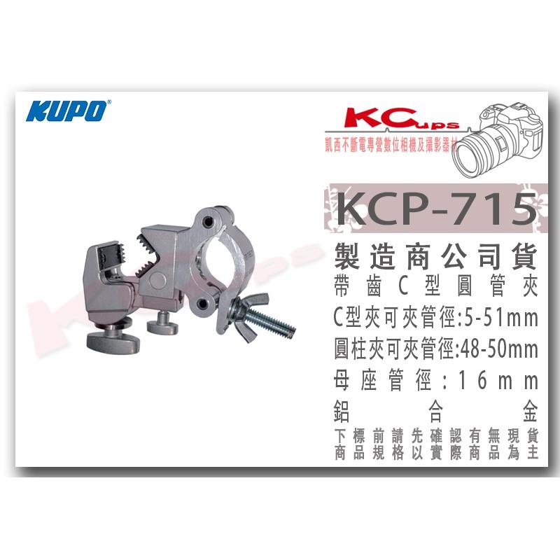 凱西影視器材【KUPO KCP-715 Toothy Convi Clamp w/ Coupler】帶齒C型圓管夾