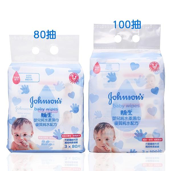 嬌生 嬰兒純水柔濕紙巾 棉柔濕巾 80抽/100抽 12包/箱【套套先生】加厚/濕紙巾/嬰兒/兒童