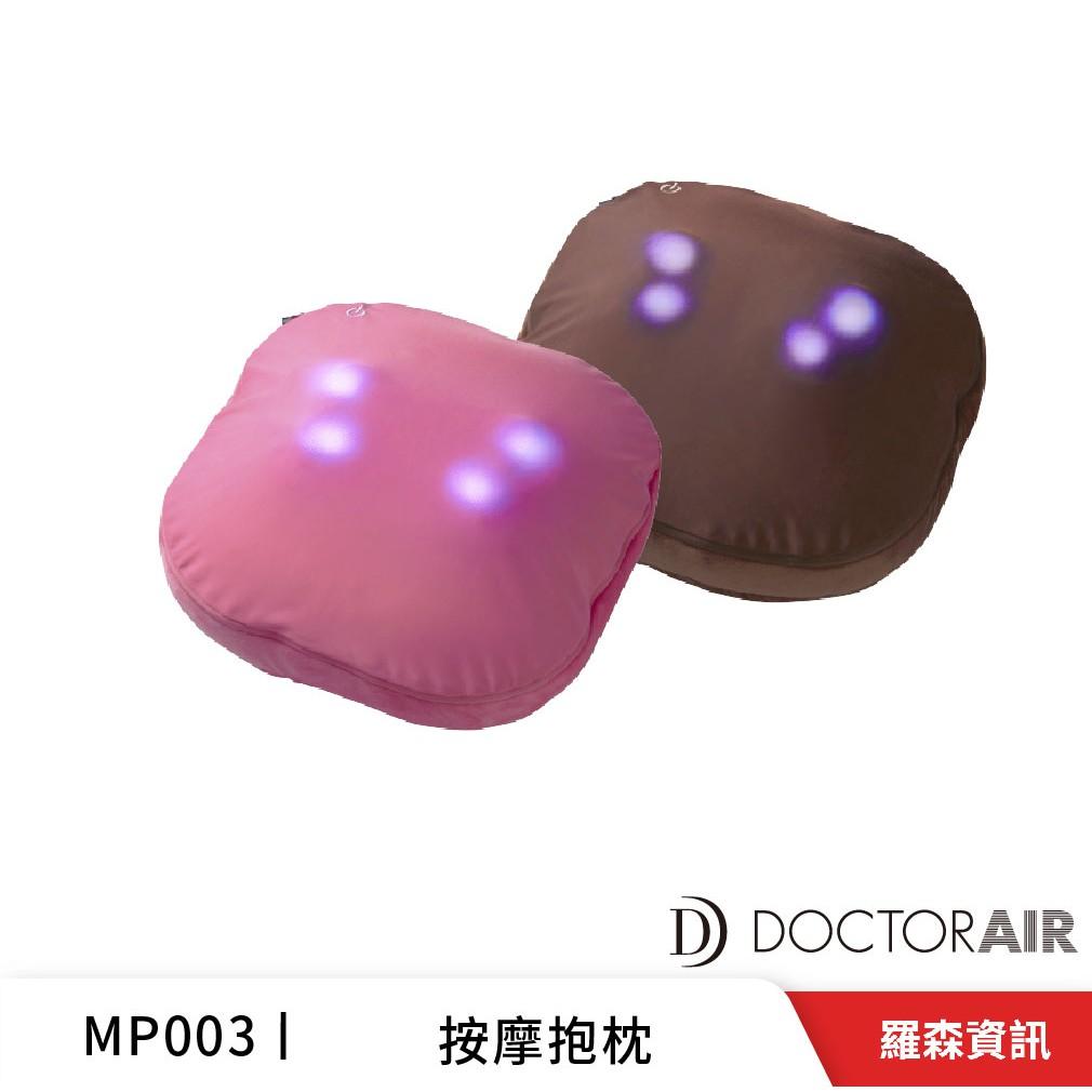DOCTORAIR MP003 按摩抱枕 棕色 粉色 按摩器 加溫 無線使用 內建電池 原廠公司貨