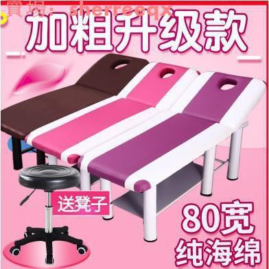 (現貨)美容床批發美容院專用按摩推拿床家用紋繡床熏蒸理療床艾灸床【】