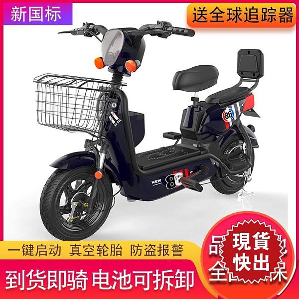 台灣現貨 電動車成人鋰電池電動自行車48v伏兩輪電車小型代步車女電瓶車男 快速出貨