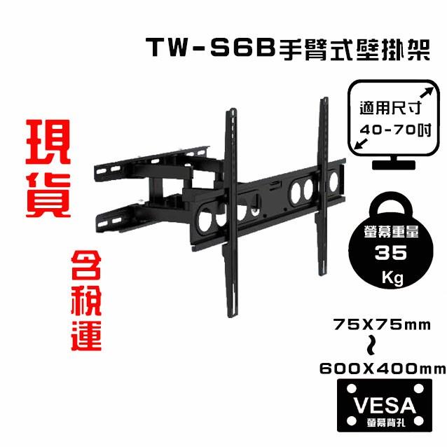 Eversun TW-S6B /40-70吋手臂式液晶螢幕壁掛架 伸縮 電視壁掛架 壁掛架