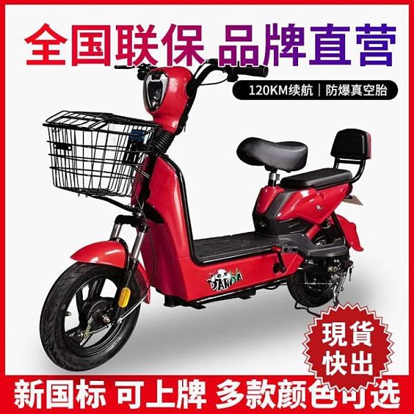 台灣現貨 120公里超長續航電動車新國標可上牌48V電瓶車電動自行車小型車女 快速出貨