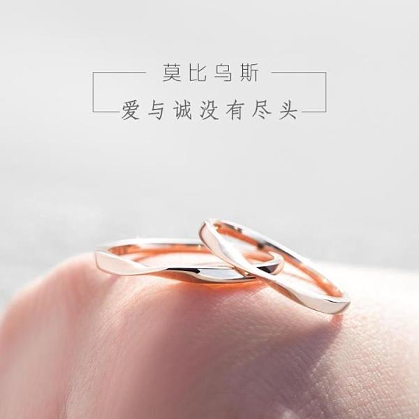 莫比烏斯環情侶戒指女日韓潮人925純銀對戒男尾戒小指素圈玫瑰金