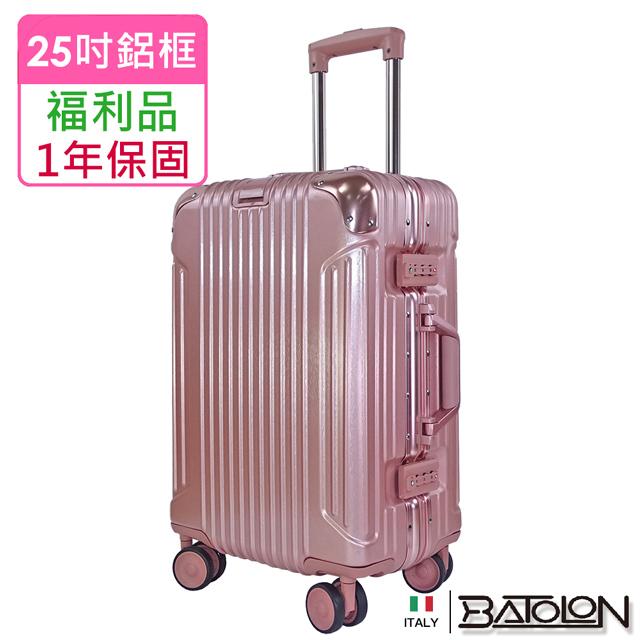 【福利品 25吋】經典系列TSA鎖PC鋁框箱/行李箱 (玫瑰金)
