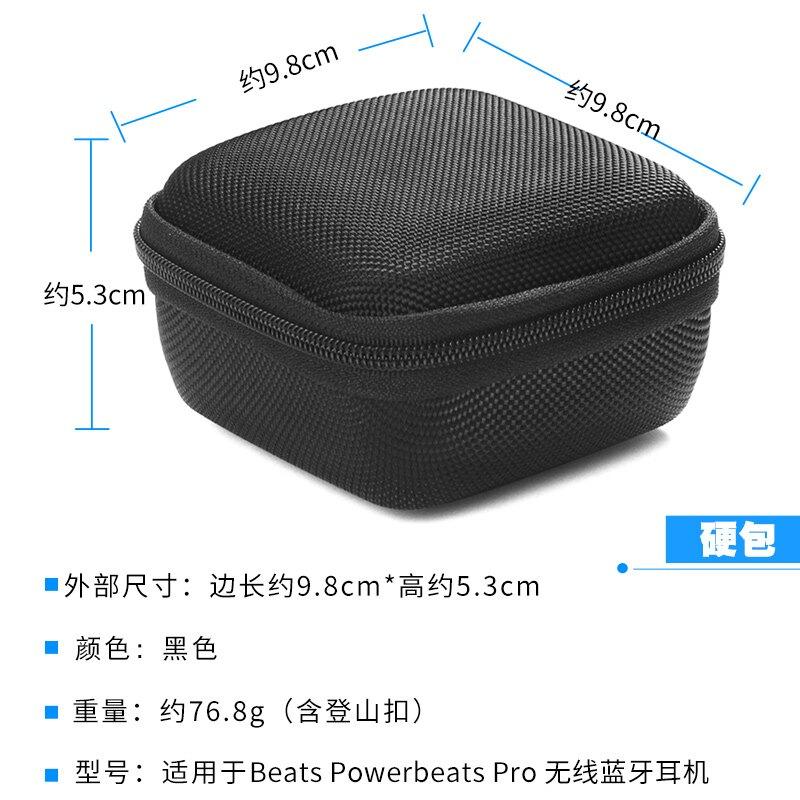 耳機收納包 適用beatspowerbeatspro保護套硬殼收納包藍芽耳機盒抗壓防摔便攜【xy1087】