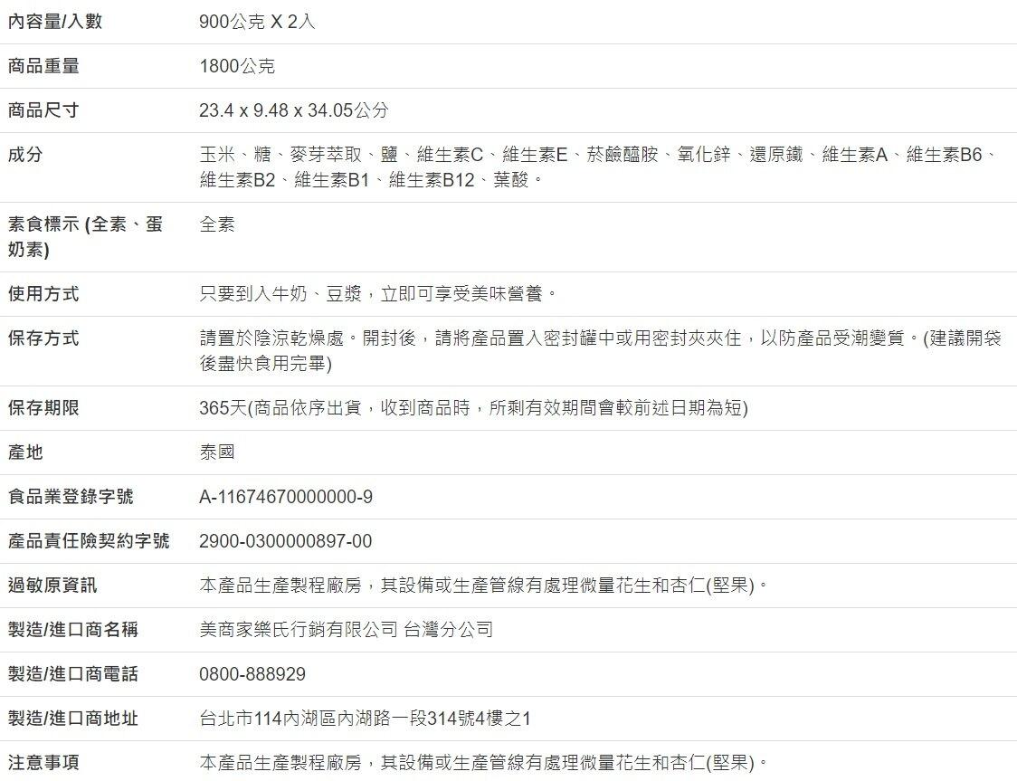 家樂氏 香甜玉米片 900公克 X 2入