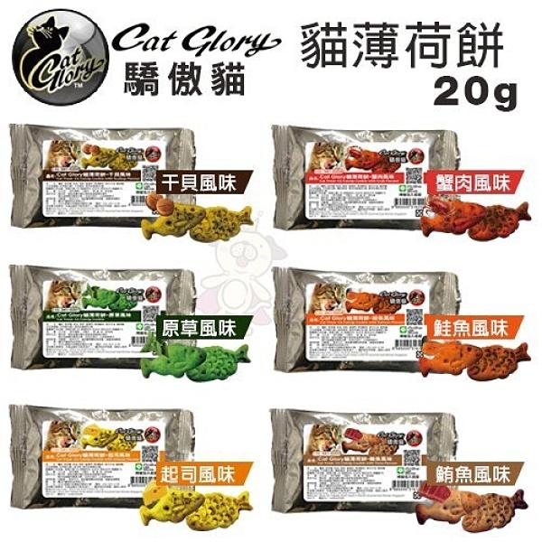 『寵喵樂旗艦店』Cat Glory驕傲貓 貓薄荷餅20g‧天然保鮮,不添加防腐劑‧貓餅乾 零食