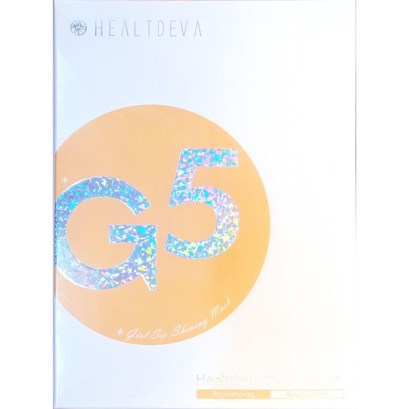 【赫蒂法】G5晶透超導修護面膜(5片/盒)