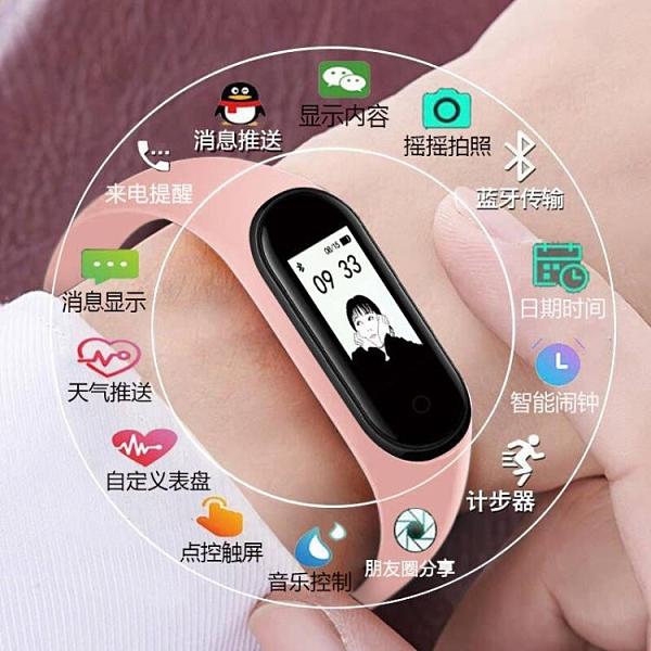 智能手環 智慧手環男女鬧鐘情侶運動計步彩屏手環手表通用 莎瓦迪卡