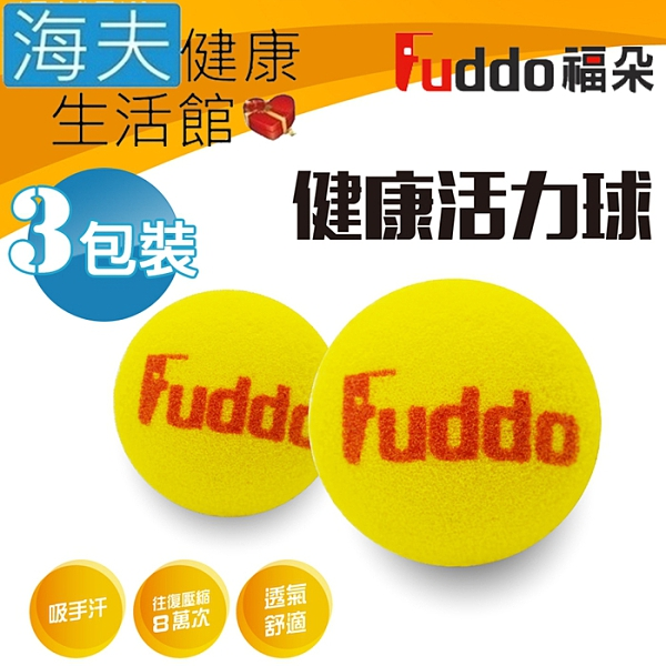 【海夫健康生活館】Fuddo福朵 柔軟 彈性 活力球 3包裝(直徑6.5cm)
