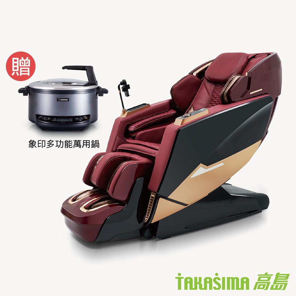TAKASIMA 高島 星空椅 2.0 A-9201(按摩椅)-贈象印多功能萬用鍋-贈品隔月月底前寄出
