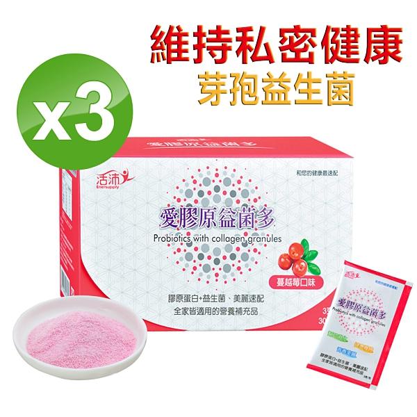 【生達-活沛】愛膠原芽孢益生菌(蔓越莓口味)【3盒】(30包/盒)(一天一包 私密問題沒煩惱)