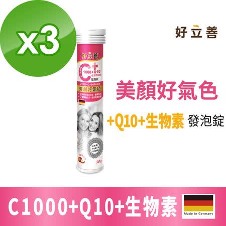 德國 好立善 維生素C1000+Q10+生物素5000發泡錠 3入組 (20錠x3入)