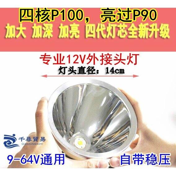12V頭燈 外接電瓶 亮超P90  LED頭燈  強光5000米  白大光圈  直流頭戴式 黃光頭燈 頭燈五一特惠