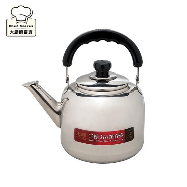 王樣316不銹鋼茶壺特厚笛音壺3l開水壺泡茶壺-大廚師百貨