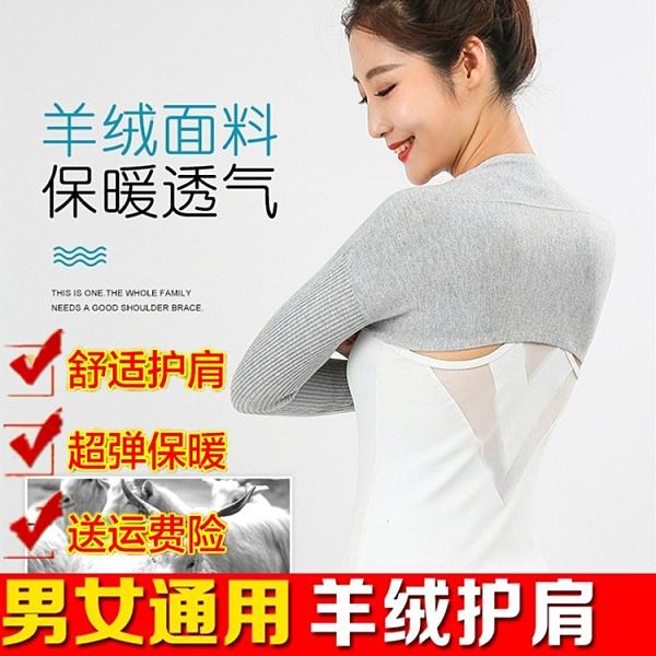 自發熱護肩 羊絨護肩保暖睡覺護肩膀頸椎熱敷男女士坎肩自發熱炎肩周護具防寒 宜品居家