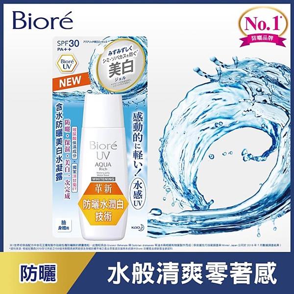 Biore 蜜妮 含水防曬美白水凝露 90ml