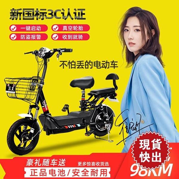 台灣現貨 新國標可上牌鋰電池小型電動自行車新款電瓶車女兩輪48v電動車 快速出貨