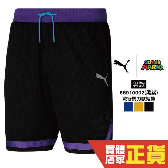 Puma 男 黑紫 短褲 瑪利歐 流行系列 籃球短褲 聯名 休閒 運動 58910003 歐規