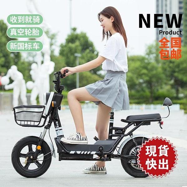 台灣現貨 新國標電動車小型車48V迷你踏板代步成人鋰電自行車雙人電瓶車女 快速出貨