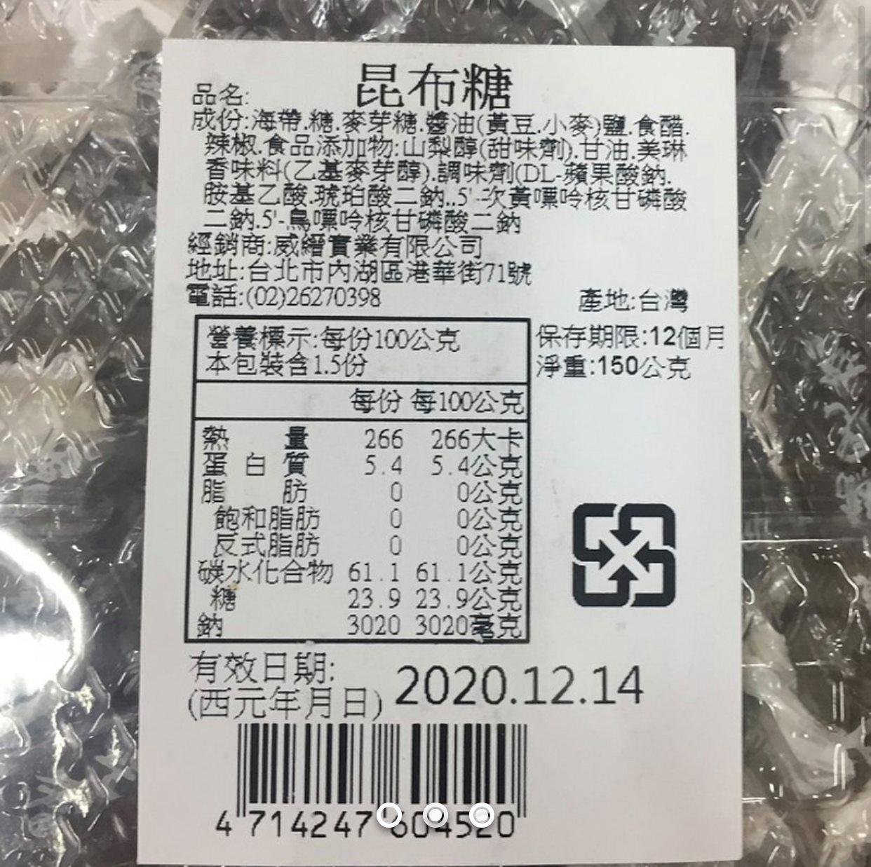 北海道名產 磯橋昆布糖 150g