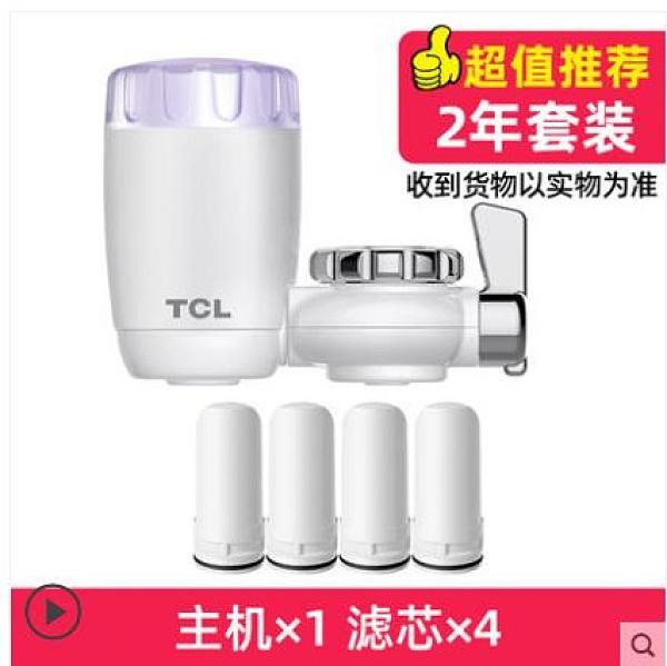 熱賣淨水器 TCL凈水器直飲廚房水龍頭凈水機 自來水家用凈化過濾器前置濾水器 艾家