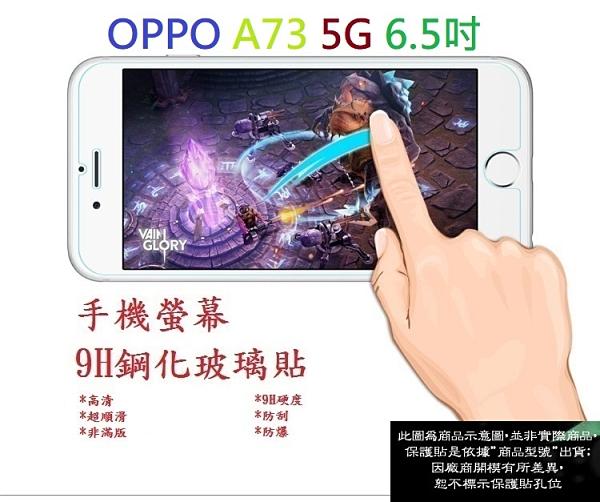 【9H玻璃】OPPO A73 5G 6.5吋 CPH2161 非滿版9H玻璃貼 硬度強化 鋼化玻璃