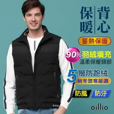oillio歐洲貴族 男裝 防風保暖羽絨背心外套 特殊壓合設計 蓄熱保暖 黑色 (送外套防塵衣套)