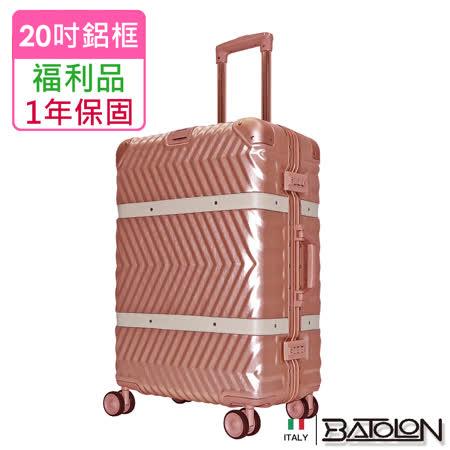 【福利品  20吋】  夢想啟程TSA鎖PC鋁框箱/行李箱 (玫瑰金)