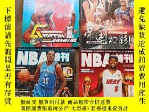 二手書博民逛書店罕見NBA特刊(2012年2月 4月 6月 7月)Y219192