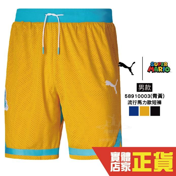 Puma 男 青黃 短褲 瑪利歐 流行系列 籃球短褲 聯名 休閒 運動 58910002 歐規