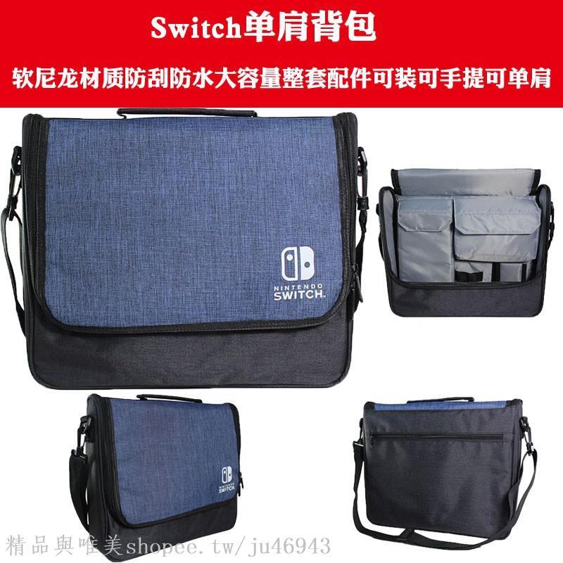 精品與唯美switch 主機包 NS單肩包 背包大容量收納包保護包收納盒 配件包郵