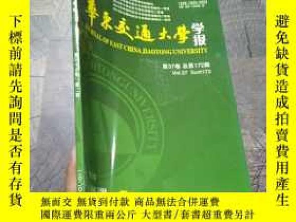 二手書博民逛書店罕見華東交通大學學報2020年第二期Y403679