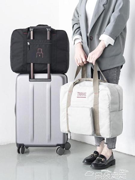 行李袋行李包大容量可折疊旅行袋便攜行李袋女簡約短途拉桿手提包旅行包 雲朵走走