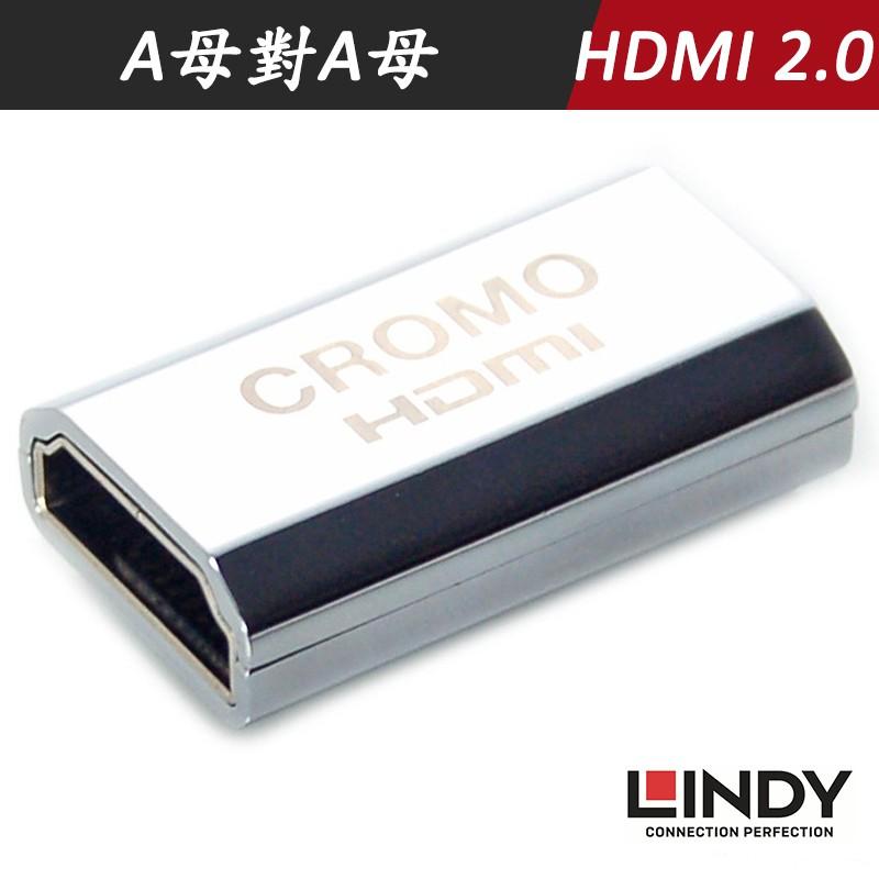 LINDY林帝 CROMO HDMI 2.0 鋅合金鍍金延長對接 A母對A母 41509 宇星科技