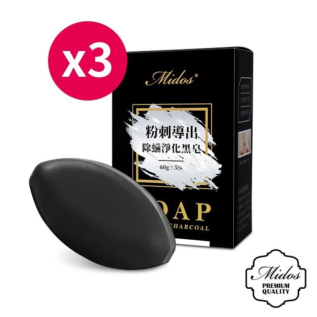 【Midos蜜朵斯】 粉刺導出除螨淨化黑皂x3入