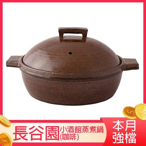 【日本長谷園伊賀燒】小酒館蒸煮鍋(咖啡)