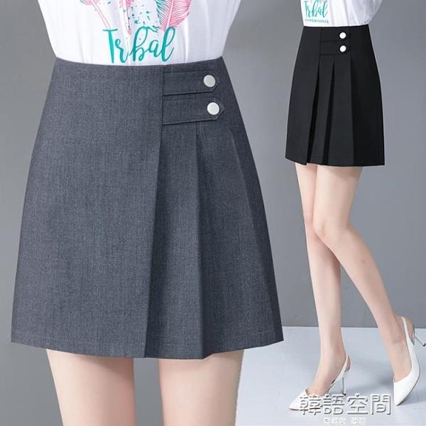 短裙女2020春夏氣質高腰職業百褶防走光不規則顯瘦包臀a字半身裙-完美