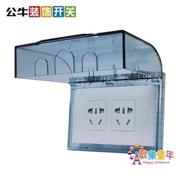 插座防水蓋 118型開關插座防水濺保護罩蓋 牆壁浴室面板雙位保護蓋防濺盒